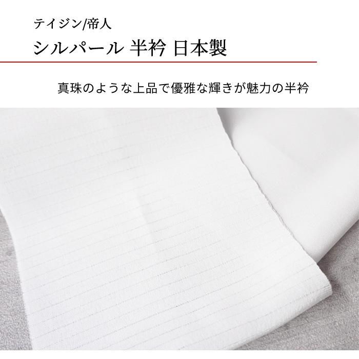 テイジン シルパール 半衿 半襟 通年用 夏用 選べる2タイプ 洗える 日本製>