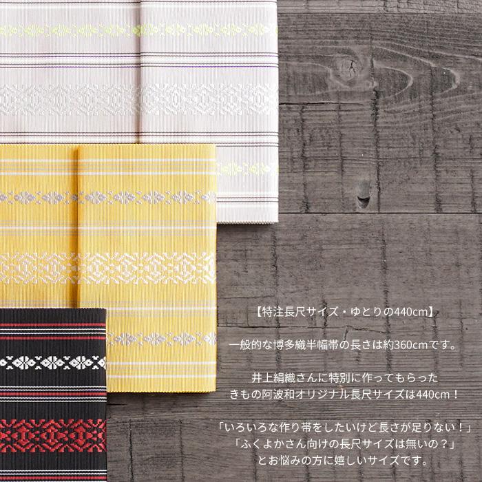 正絹 半幅帯 博多織 長尺 440 四寸 単帯 献上柄 三献上 1615 日本製>