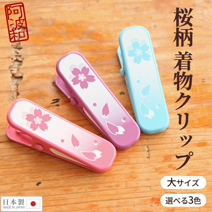 着物クリップ 大 1個 アルミ製 選べる3色 桜柄 ハンディ クリップ>