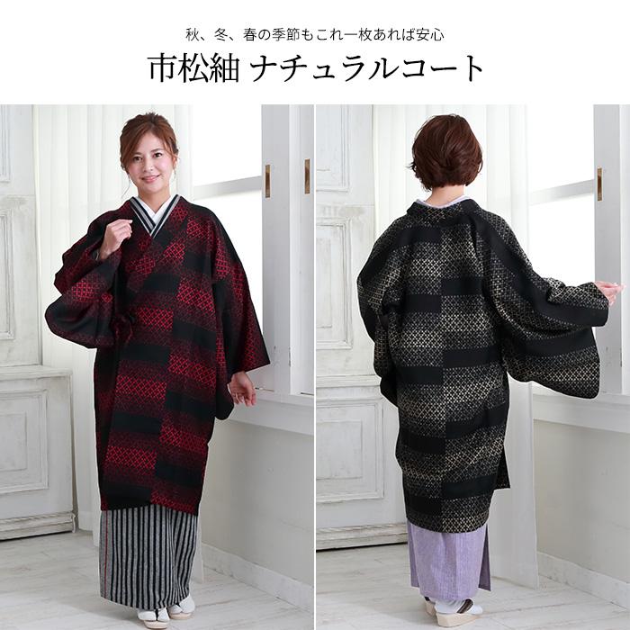 和装 コート ロング ナチュラルコート 市松紬 おとづき商店 日本製>