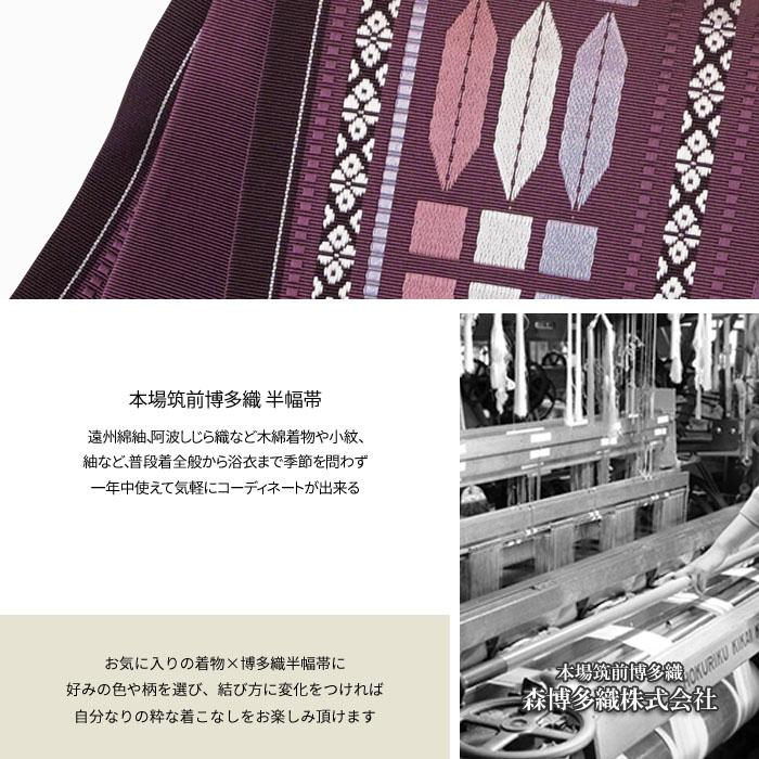 博多織 半幅帯 正絹 紅紫色 パターン 白 独鈷 雅 森博多織 No.1>