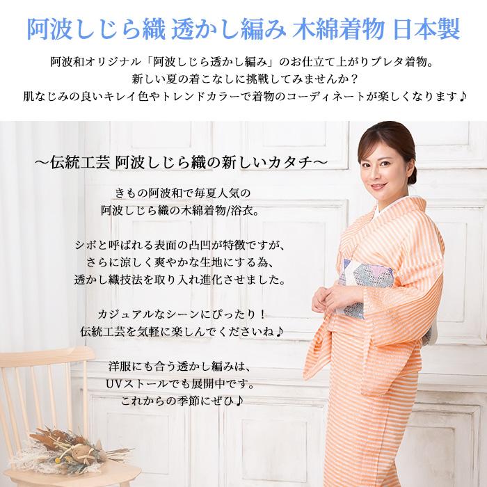 浴衣 大人 木綿 着物 仕立て上がり 阿波しじら織 透かし織 全3色 日本製 13>