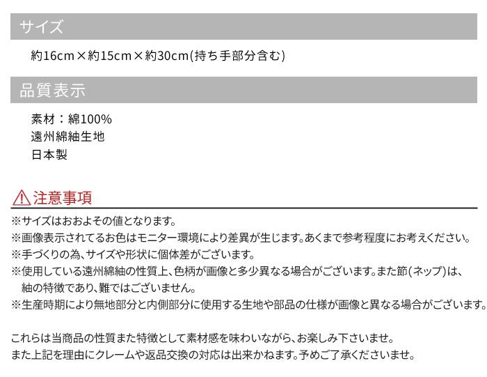 巾着袋 巾着 バッグ ふうせん巾着 遠州綿紬 S23-009 全6種類 日本製>