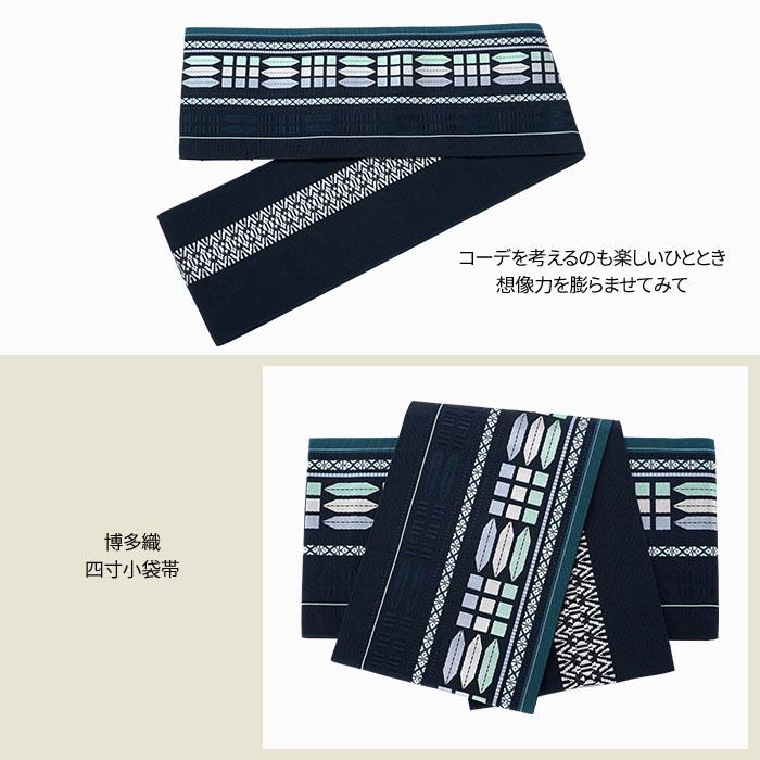 博多織 半幅帯 正絹 濃藍色 パターン 白 独鈷 雅 森博多織 No.2>
