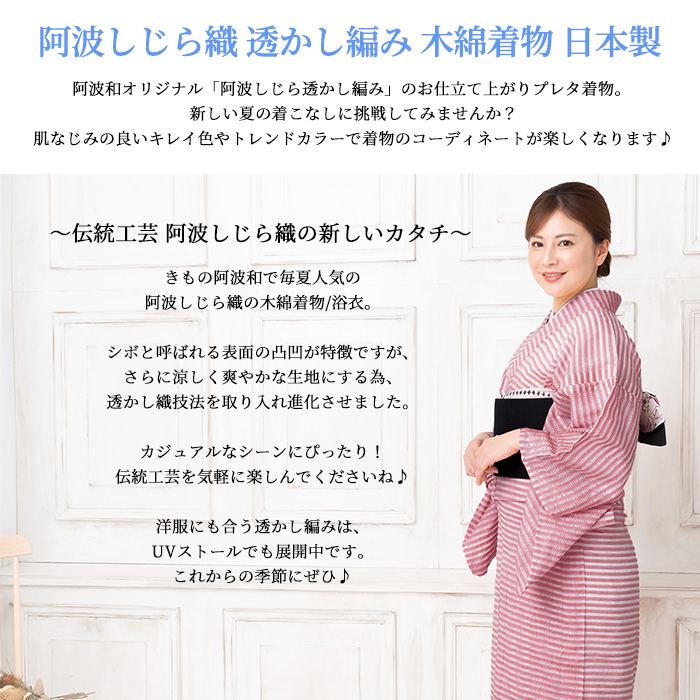浴衣 大人 木綿 着物 仕立て上がり 阿波しじら織 透かし織 全3色 日本製 16>