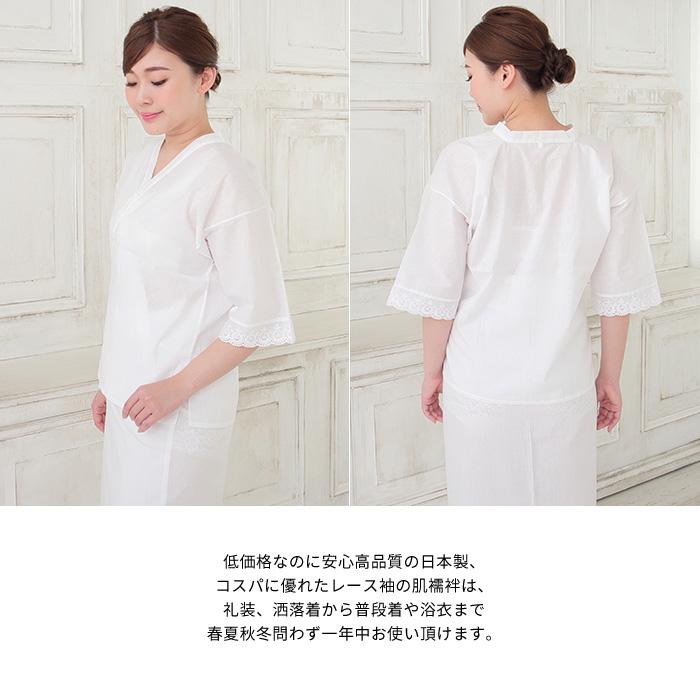 レース 肌襦袢 綿100% 日本製 S M L LL サイズ 着物 肌着 和装 レース袖>