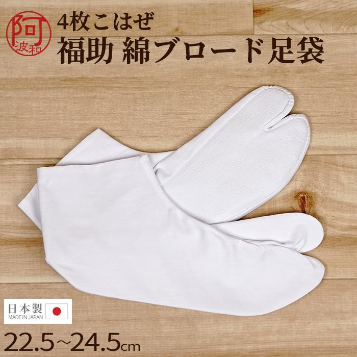福助 綿 足袋 4枚こはぜ 日本製 さらし なみ型 並型>
