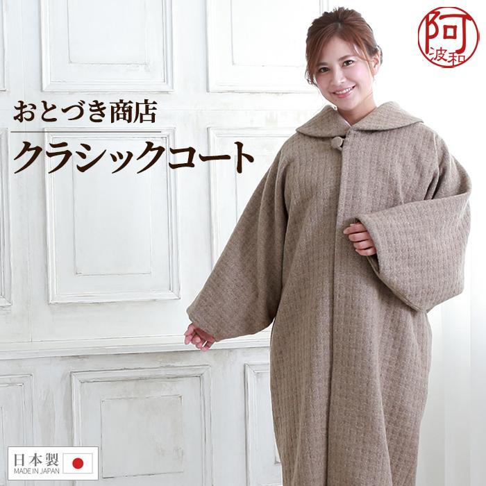 和装 コート おとづき商店 クラシックコート モカ ウール 日本製>