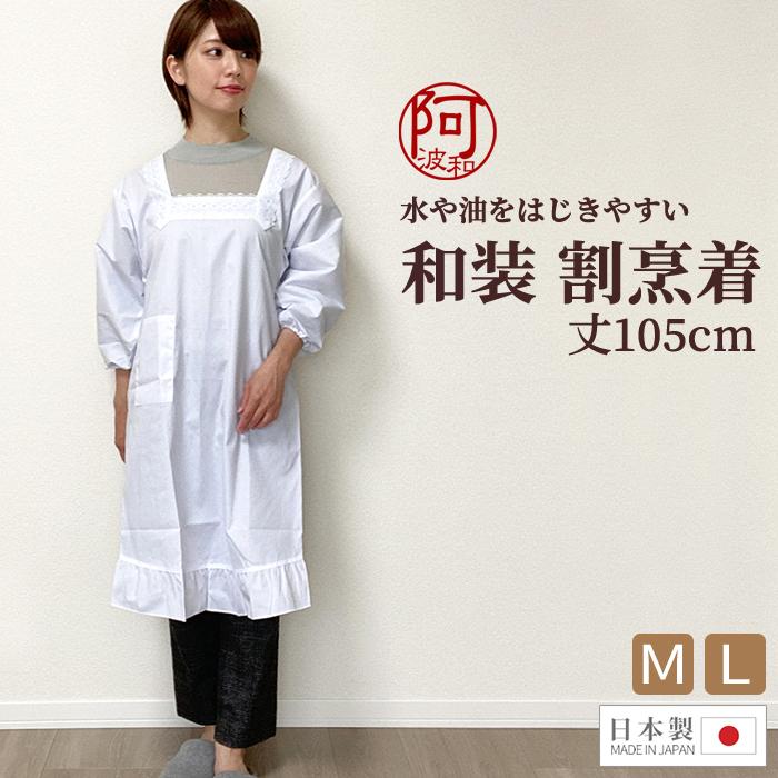 割烹着 着物用 おしゃれ 割烹着 白 丈105cm サイズ M L 撥水 撥油 日本製>