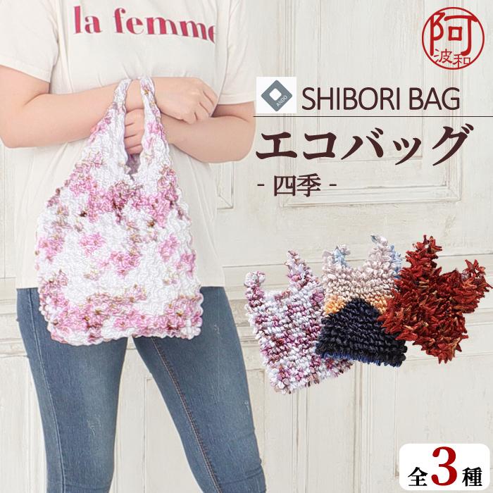 コンパクト なのに 大容量 絞り エコバッグ 3色 和柄 桜 富士山>