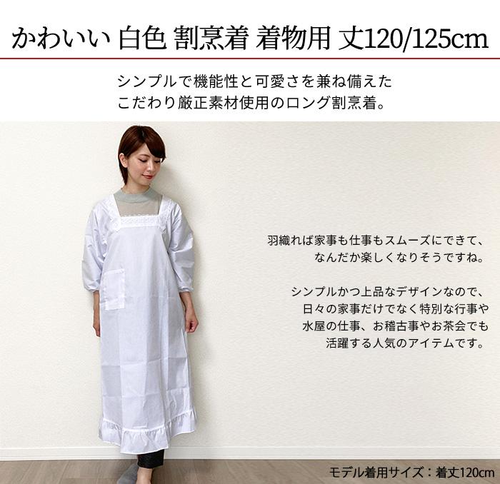 割烹着 着物用 おしゃれ 割烹着 白 丈120cm 125cm M L 撥水 撥油 日本製>
