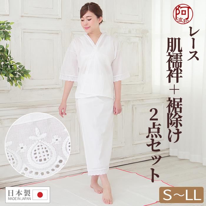 肌襦袢 裾よけ セット レース 肌襦袢 裾除け 2点セット 綿100% 日本製>
