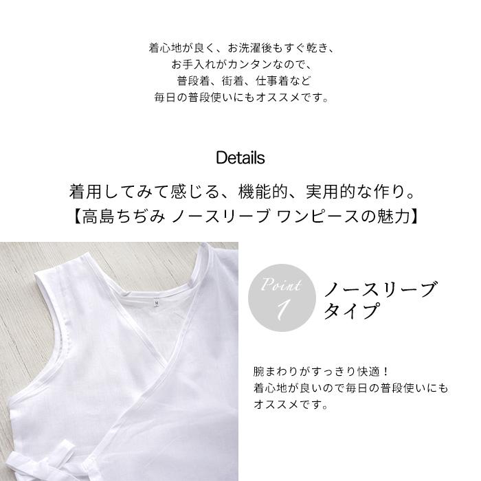 着物 浴衣 夏用 楊柳 高島ちぢみ ノースリーブ ワンピース 日本製 肌襦袢>
