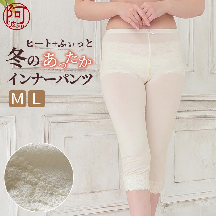 ヒート+ふぃっと 暖かい インナー パンツ ストレッチ  和装 肌着 女性 発熱 保温>