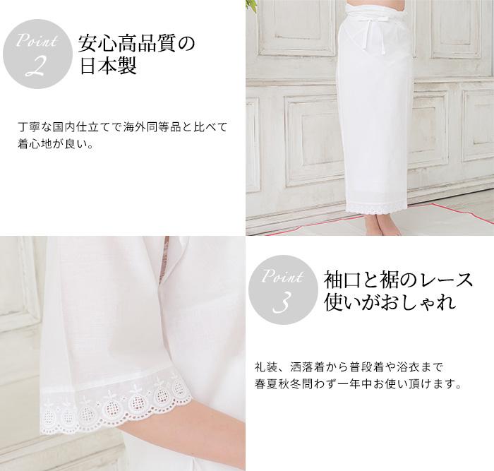 肌襦袢 裾よけ 足袋 セット レース 福助 足袋 ブロード 3点セット 日本製>