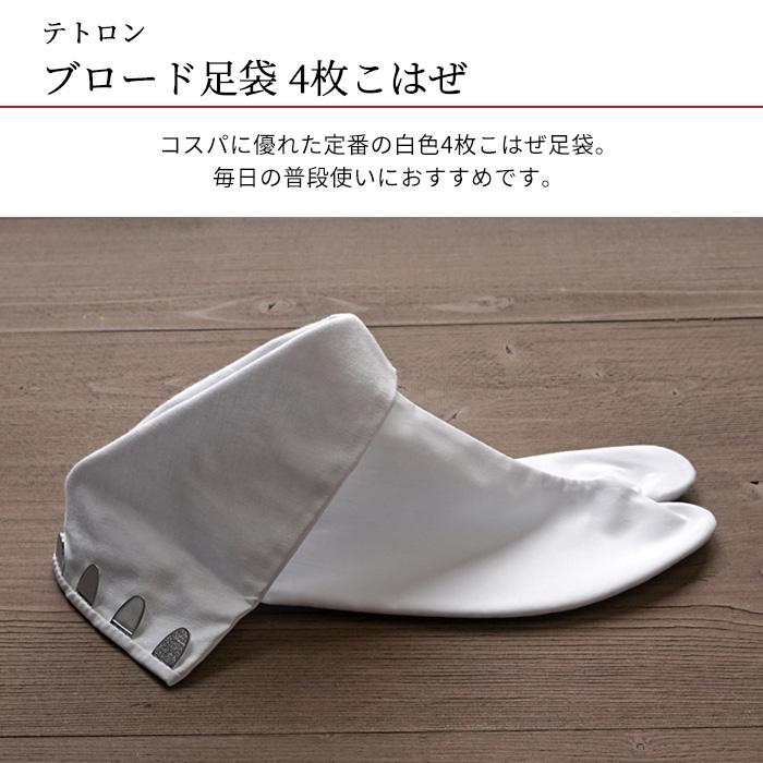 テトロン ブロード 足袋 四枚こはぜ 足袋 女性 さらし>