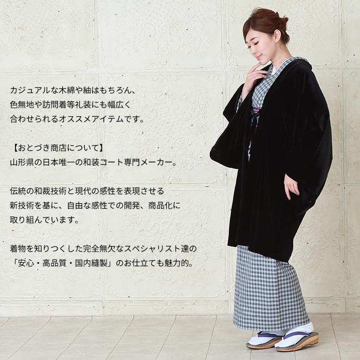 和装コート ベロア 羽織 おとづき商店 羽織 着物 女性 黒色 日本製>