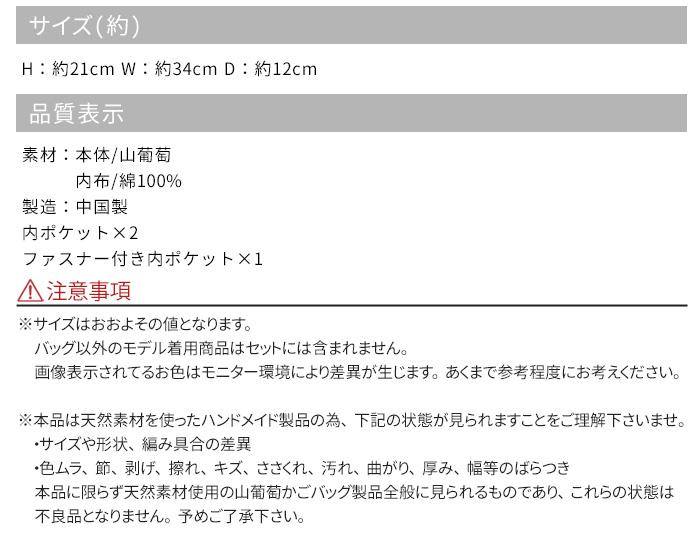 山葡萄 かごバッグ 鞄 山葡萄 バッグ 六角花編み (約cm)H21×W34×D12>