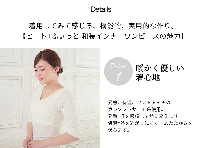 ヒート+ふぃっと 暖かい インナー ワンピース ストレッチ 和装 肌着 女性 発熱 保温>
