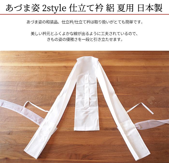 着物 仕立て衿 あづま姿 2style 夏用 絽 仕立衿 日本製 白 ポリエステル>