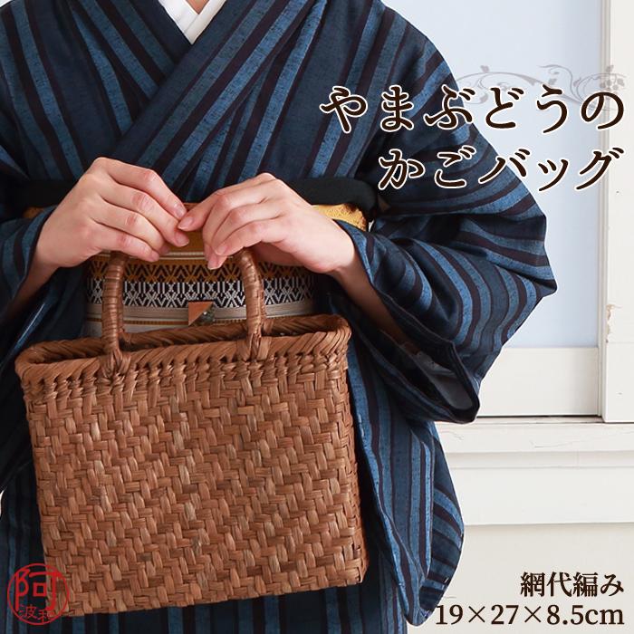 山葡萄 かごバッグ 鞄 山葡萄 バッグ 網代編み (約cm)H19×W27×D8.5>