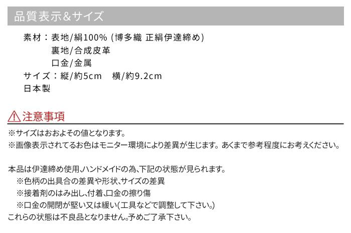 博多織 印鑑ケース おしゃれ 七色 厄除け がま口 ハンコケース 日本製>