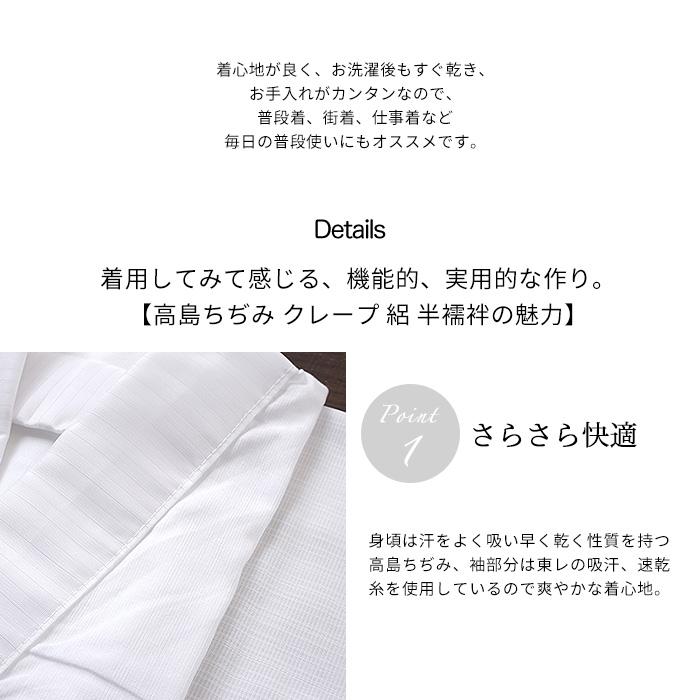 着物 浴衣 夏用 楊柳 高島ちぢみ 半襦袢 絽 半衿 半襟 白 日本製>