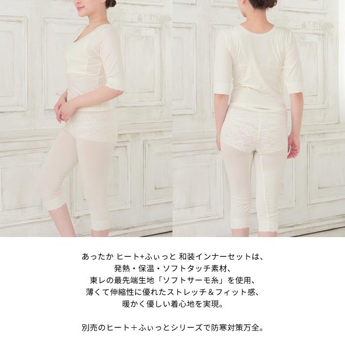 ヒート+ふぃっと 暖かい インナー シャツ パンツ セット ストレッチ 和装 肌着>