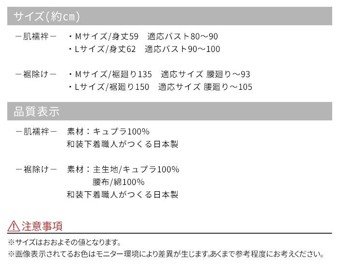 レース 肌襦袢 裾よけ ベンベルグ 通年 筒袖 セット 日本製 和装 肌着>