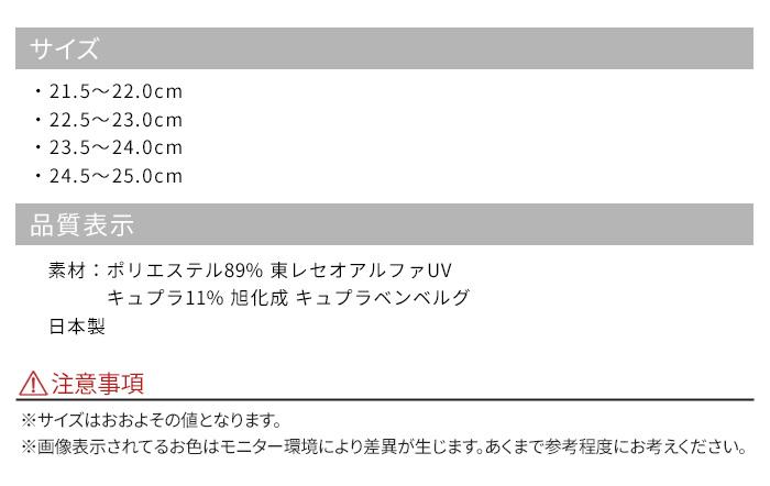 接触冷感 ベンクール 足袋 ベージュ 日本製 東レ セオアルファUV>