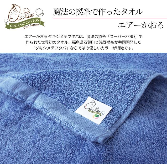 タオル 今治 日本製 エアーかおる フェイス フタバ  2枚 全3色 浅野撚糸>
