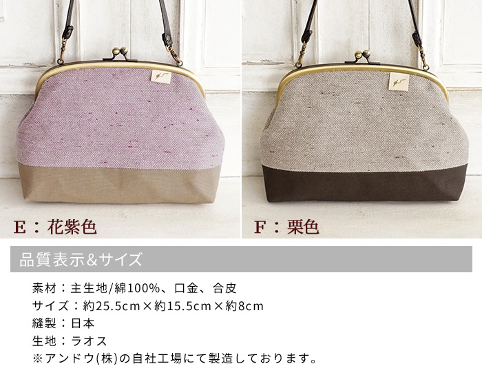 がま口 バッグ 口金 6.8寸 fuwa・fuwano 手織り ガラ紡 日本製>