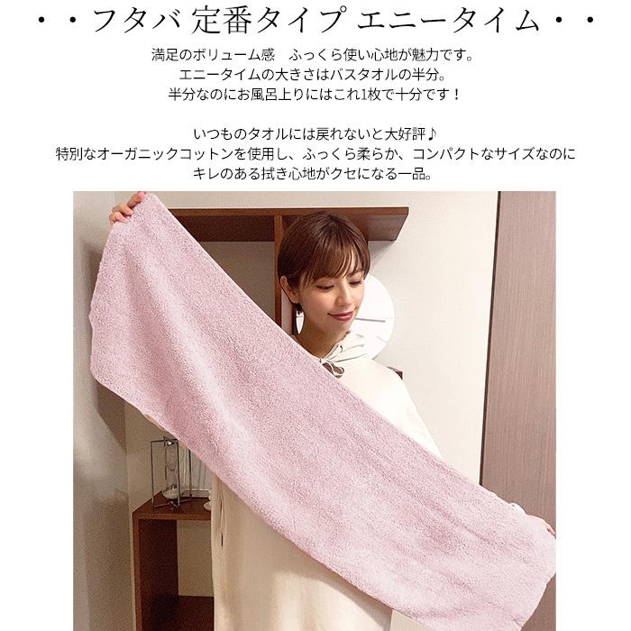 タオル 今治 日本製 エアーかおる エニータイム フタバ 2枚 全3色 浅野撚糸>