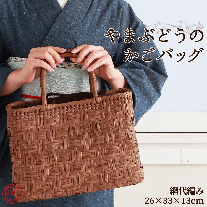 山葡萄 かごバッグ 鞄 山葡萄 バッグ 網代編み (約cm)H26×W33×D13>