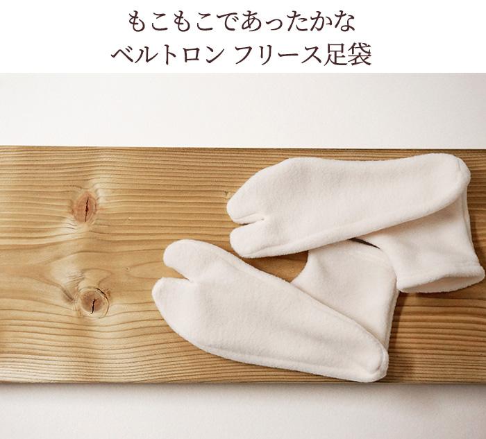 暖かい 足袋 防寒 ベルトロン フリース 足袋 白 ホワイト 日本製>