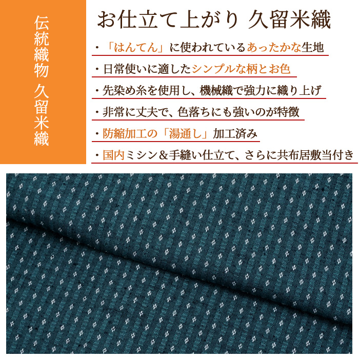 木綿 着物 仕立て上がり 久留米織 7660 青藍色 玉あられ S M L 居敷当 日本製 >