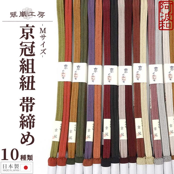 冠組 帯締め 正絹 翠嵐工房 京冠組紐 Mサイズ 全10色 濃色系 日本製>