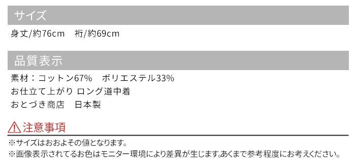 きもの カーデ オプティカルレース おとづき商店 選べる3色 日本製>