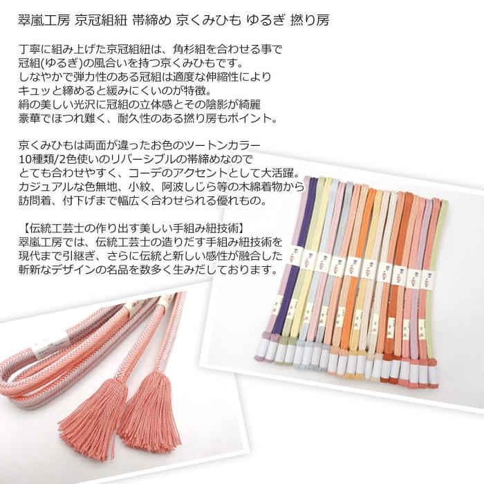 冠組 帯締め 正絹 翠嵐工房 京冠組紐 Mサイズ 全10色 淡色系 日本製>