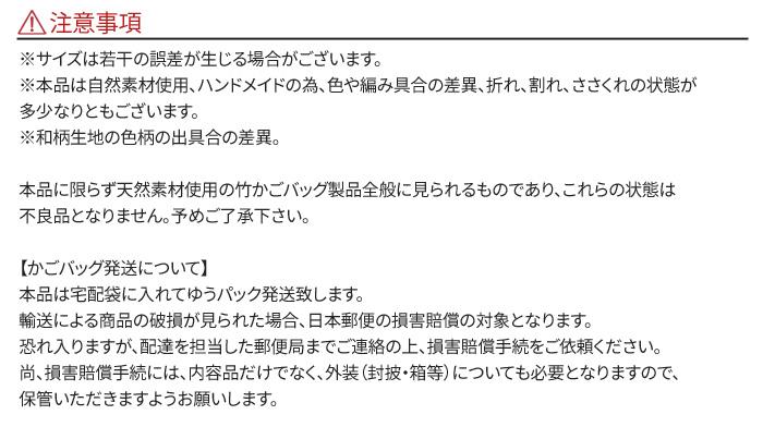 かごバッグ 浴衣 竹カゴ バッグ 着物 夏 藍色 和柄 2色 約39×11×27(35)>