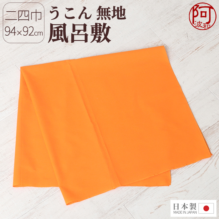 二四巾 95cm 風呂敷 うこん 大判 風呂敷 綿 日本製 着物包み>