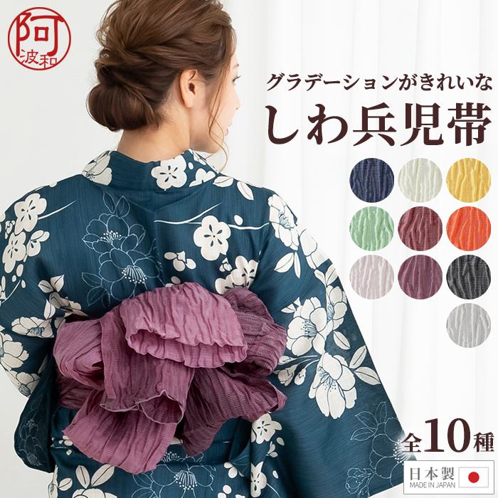 兵児帯 浴衣 しわ兵児帯 夏のトレンド色 グラデーション 全10色 日本製>
