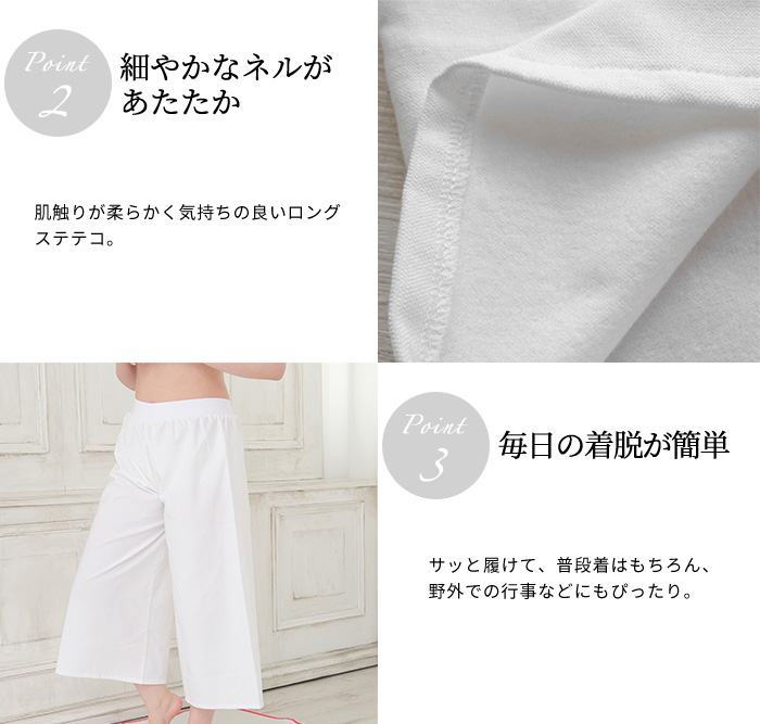 ネル ローライズ ステテコ 暖かい 起毛 日本製和装 下着 職人がつくる 裾除け>