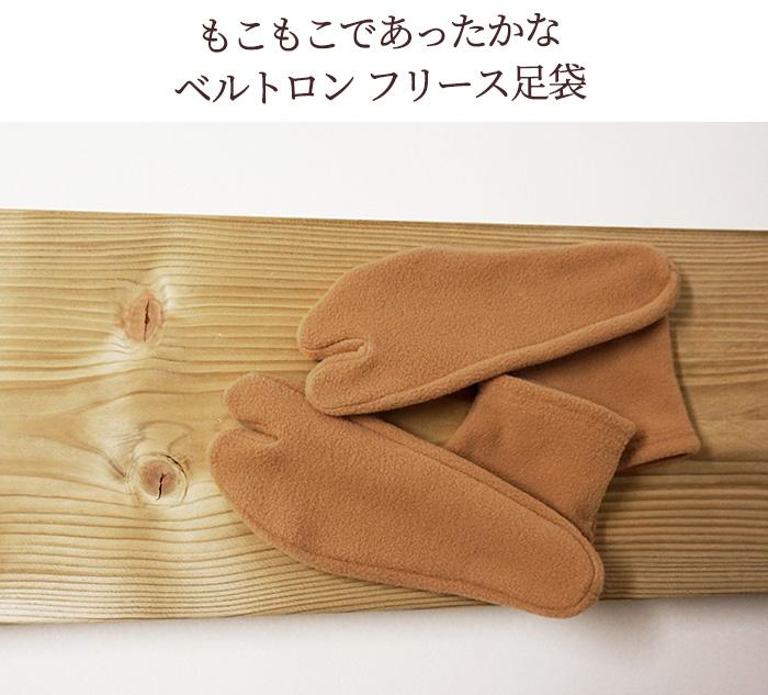 暖かい 足袋 防寒 ベルトロン フリース 足袋 カフェオレ ソックス 日本製>