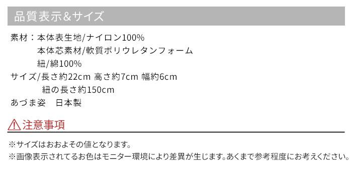 帯枕 あずま姿 観劇枕 帯枕 ロング 日本製 軽量 超 柔らか>