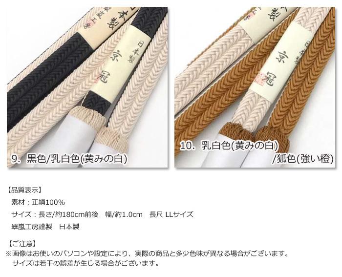 冠組 正絹 長尺 帯締め 翠嵐工房 京冠組紐 LL 全10色 濃色系 日本製>