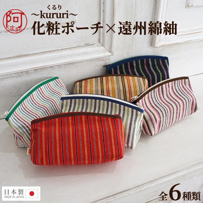 コスメポーチ 化粧 ポーチ 遠州綿紬 S45-005 全6種類 日本製>