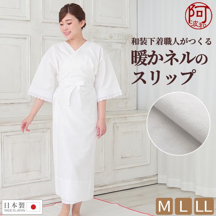 ネル 肌襦袢 ワンピース 暖かい 着物 スリップ 起毛 日本製 和装 肌着>