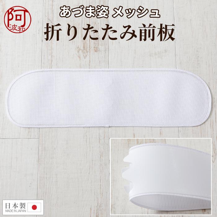 帯板 メッシュ あづま姿 折りたたみ 前板 サイズ 45×13 白 日本製>