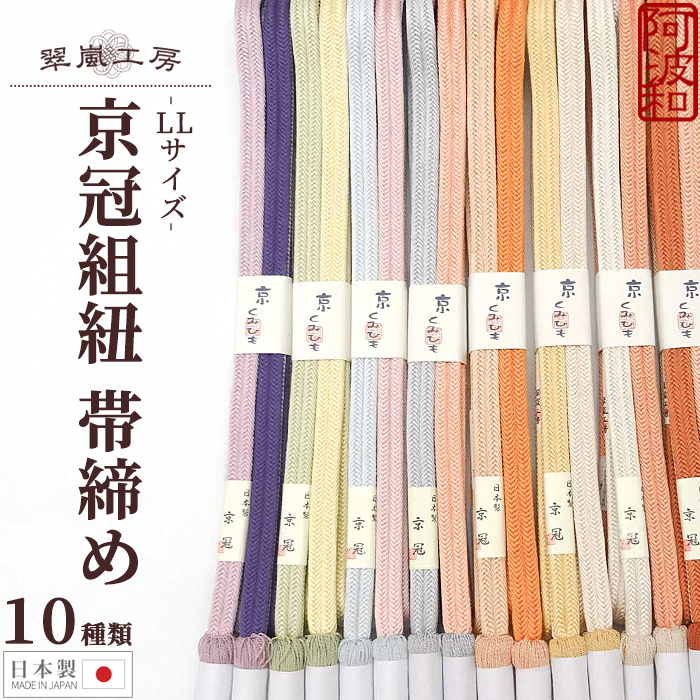 冠組 正絹 長尺 帯締め 翠嵐工房 京冠組紐 LL 全10色 淡色系 日本製>